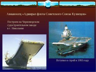 Авианосец «Адмирал флота Советского Союза Кузнецов» Построен на Черноморском