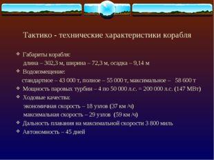 Тактико - технические характеристики корабля Габариты корабля: длина – 302,3