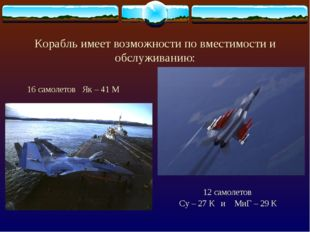Корабль имеет возможности по вместимости и обслуживанию: 16 самолетов Як – 41