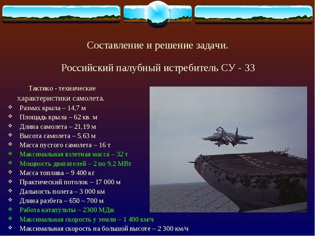 Составление и решение задачи. Российский палубный истребитель СУ - 33 Тактико...