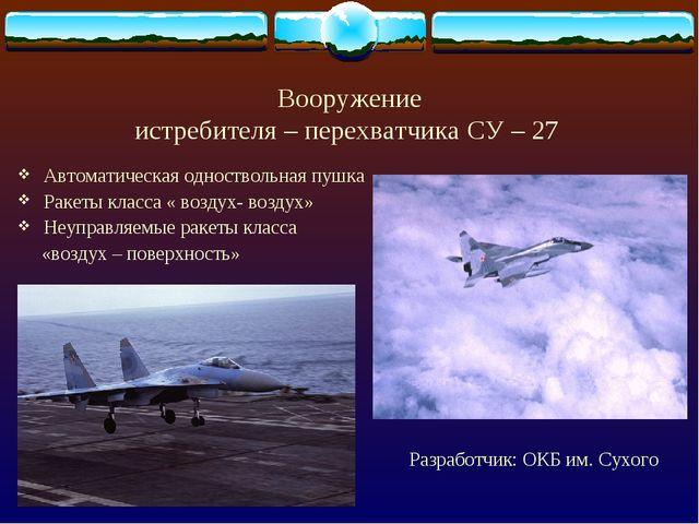 Вооружение истребителя – перехватчика СУ – 27 Автоматическая одноствольная пу...