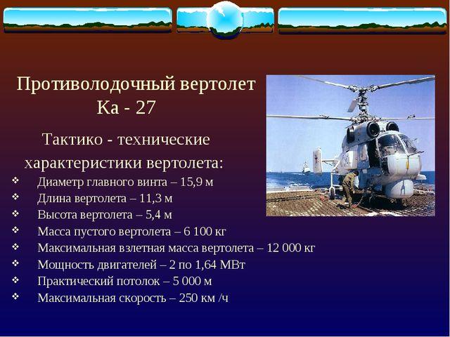 Противолодочный вертолет Ка - 27 Тактико - технические характеристики вертол...