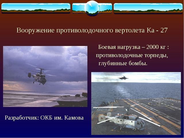 Вооружение противолодочного вертолета Ка - 27 Боевая нагрузка – 2000 кг : про...