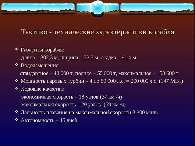 Тактико - технические характеристики корабля Габариты корабля: длина – 302,3...
