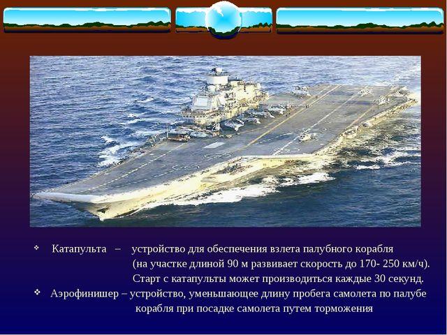 Катапульта – устройство для обеспечения взлета палубного корабля (на участке...