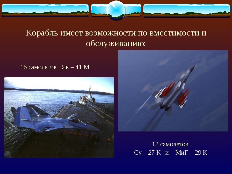 Корабль имеет возможности по вместимости и обслуживанию: 16 самолетов Як – 41...