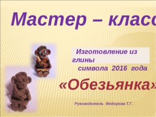 Мастер – класс «Обезьянка» Руководитель Федорова Т.Г.