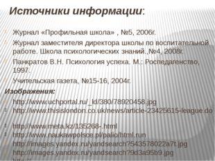 Источники информации: Журнал «Профильная школа» , №5, 2006г. Журнал заместите
