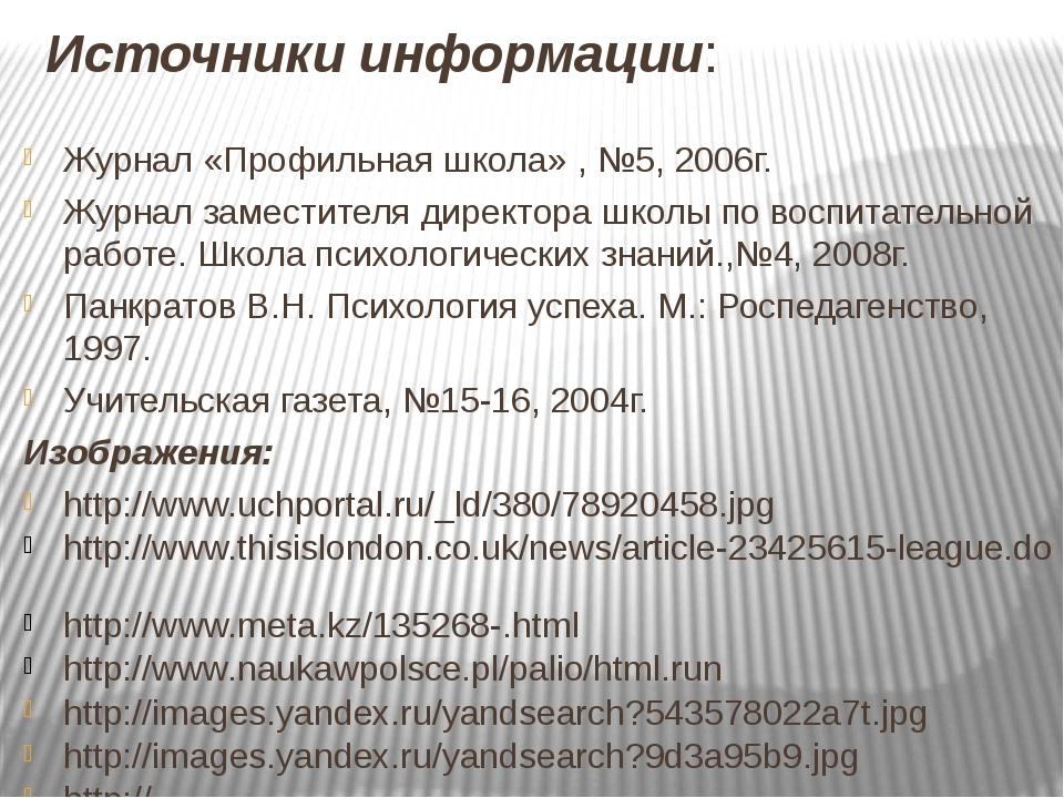 Источники информации: Журнал «Профильная школа» , №5, 2006г. Журнал заместите...
