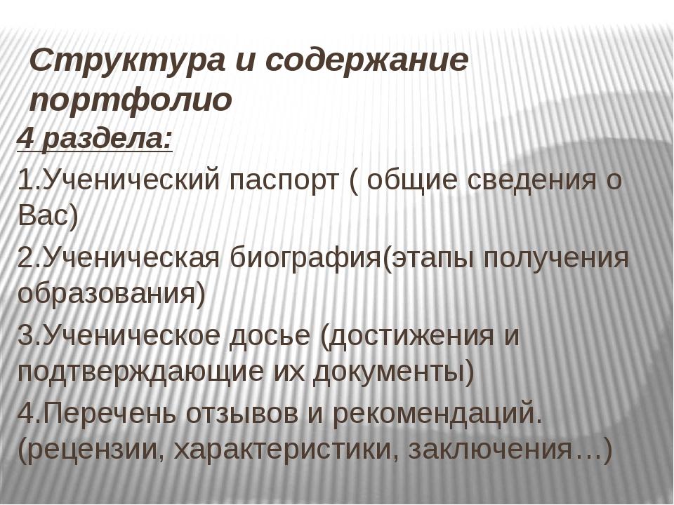 Структура и содержание портфолио 4 раздела: 1.Ученический паспорт ( общие све...