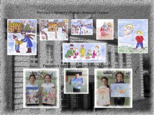 Рисунки к проекту«Рождественская сказка» Рисунки к проекту«Рождественская ноч