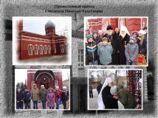 Православный приход Святителя Николая Чудотворца