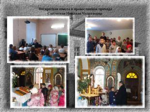 Воскресная школа в православном приходе Святителя Николая Чудотворца