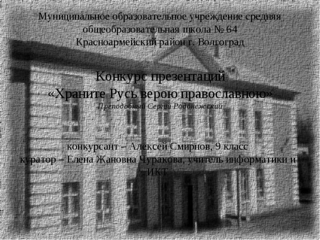 Конкурс презентаций «Храните Русь верою православною» Преподобный Сергий Радо...