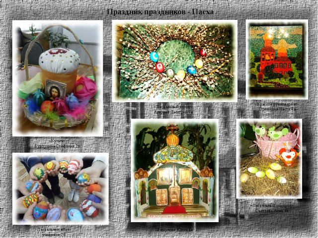 Праздник праздников - Пасха «Алтарь» Шашунова Юлия 4а «Пасхальный венок» Агар...