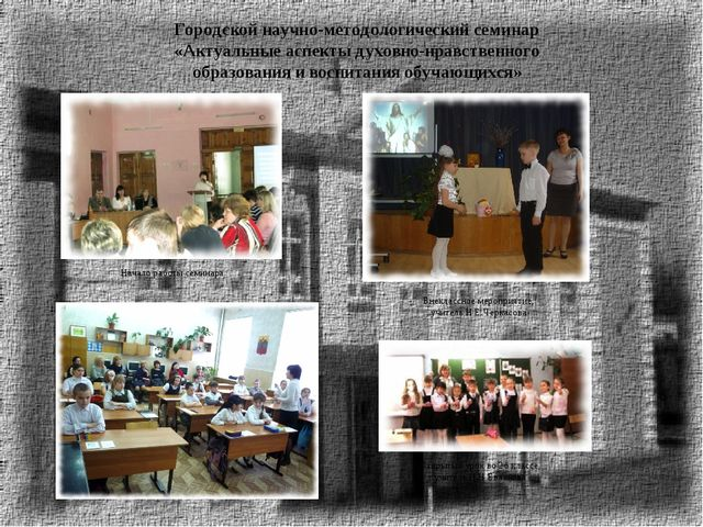 Городской научно-методологический семинар «Актуальные аспекты духовно-нравств...