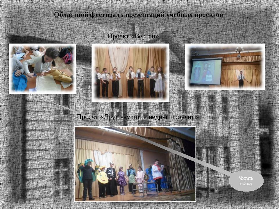 Областной фестиваль презентаций учебных проектов Проект «Вертеп» Проект «Друг...