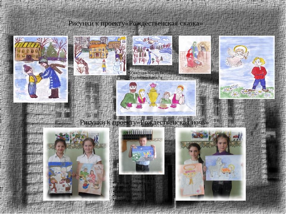 Рисунки к проекту«Рождественская сказка» Рисунки к проекту«Рождественская ноч...