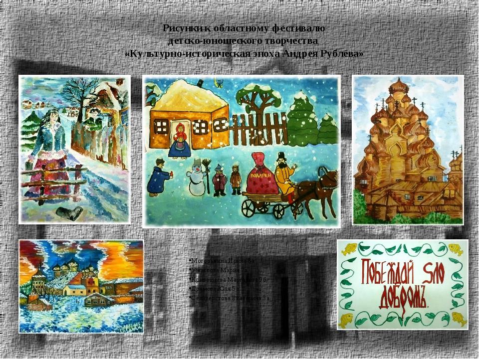 Рисунки к областному фестивалю детско-юношеского творчества «Культурно-истори...