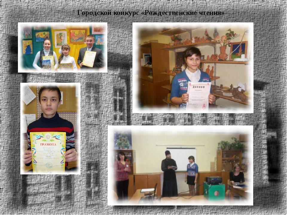 Городской конкурс «Рождественские чтения»