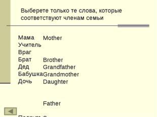 Выберете только те слова, которые соответствуют членам семьи Мама Учитель Вр