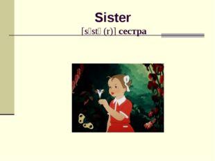 Sister [sɪstə(r)] сестра