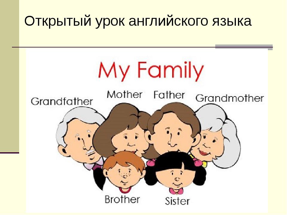 Английский семья в картинках