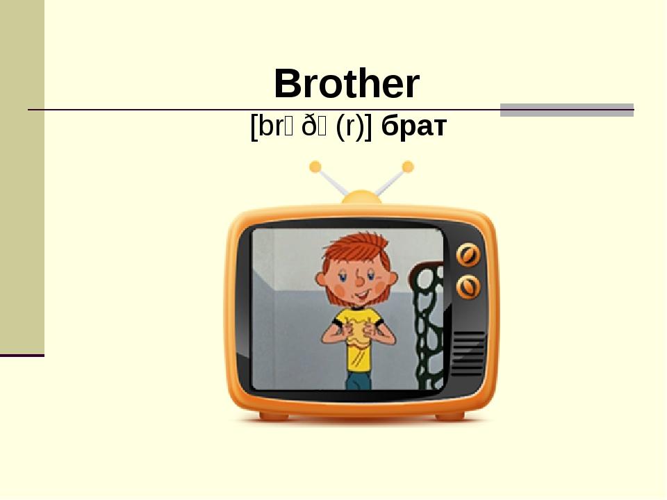 Brother [brʌðə(r)] брат