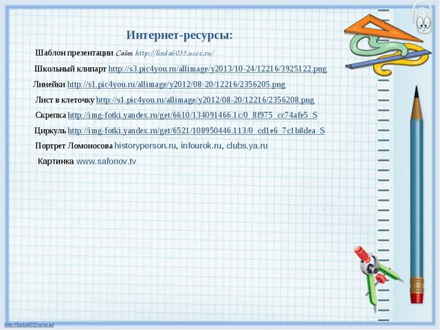 Интернет-ресурсы: Шаблон презентации Сайт http://linda6035.ucoz.ru/ Школьный...