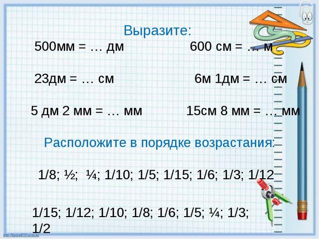 Выразите: 500мм = … дм 600 см = … м 23дм = … см 6м 1дм = … см 5 дм 2 мм = … м...