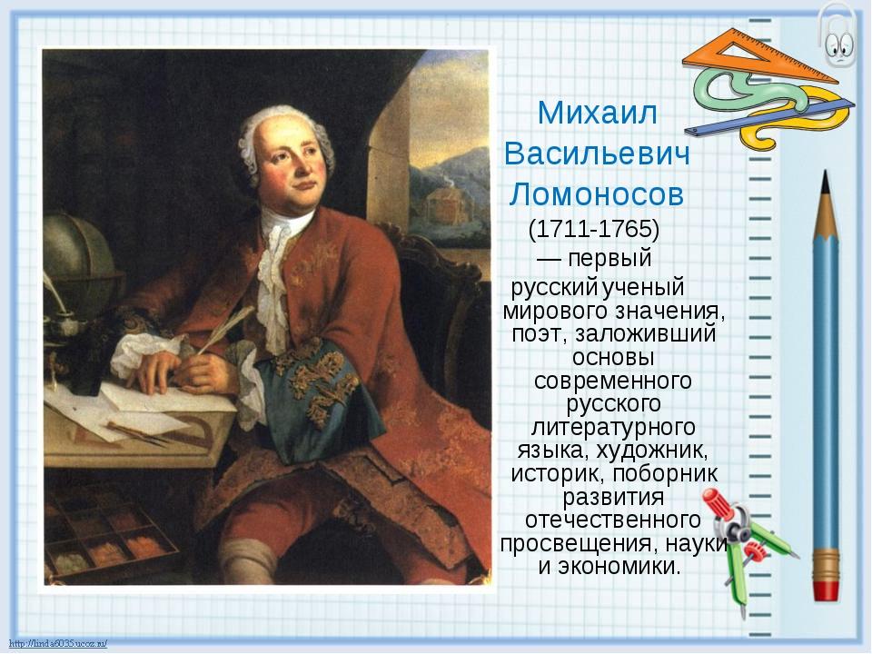 Михаил Васильевич Ломоносов (1711-1765) — первый русский ученый мирового знач...