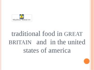 traditionalfood in GREAT BRITAIN  and in the united states of america