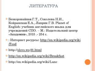 ЛИТЕРАТУРА Безкоровайная Г.Т., Соколова Н.И., Койранская Е.А., Лаврик Г.В. Pl