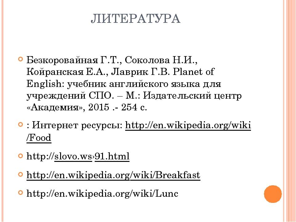 ЛИТЕРАТУРА Безкоровайная Г.Т., Соколова Н.И., Койранская Е.А., Лаврик Г.В. Pl...