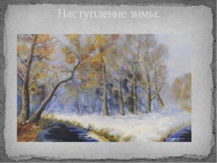 Наступление зимы.