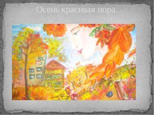 Осень красивая пора.