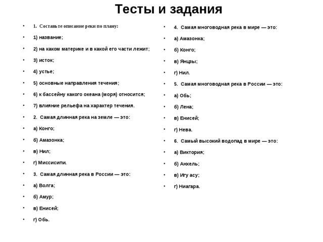 Тесты и задания 1. Составьте описание реки по плану: 1) название; 2) на каком...