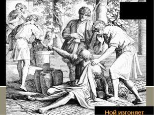 Ной изгоняет Хама Юлиус Шнорр фон Карольсфельд