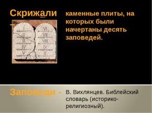 Скрижали – Заповеди - каменные плиты, на которых были начертаны десять запове