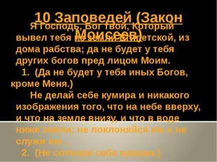 10 Заповедей (Закон Моисеев) Я Господь, Бог твой, Который вывел тебя из земли