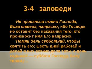 3-4 заповеди Не произноси имени Господа, Бога твоего, напрасно, ибо Господь н