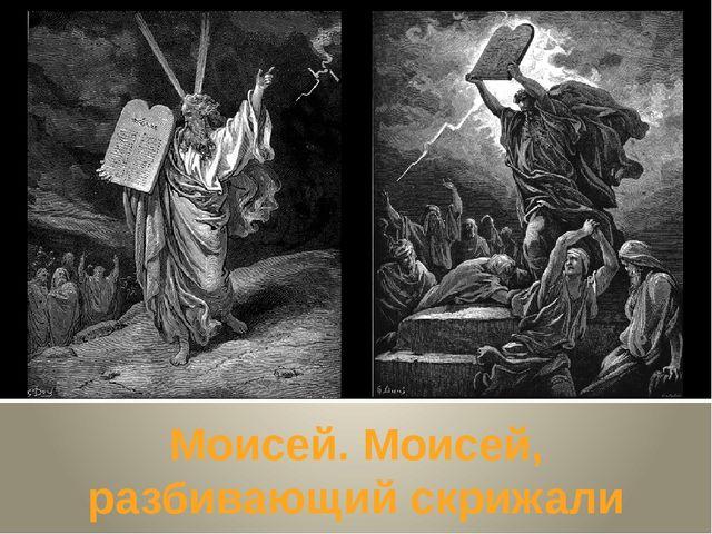 Моисей. Моисей, разбивающий скрижали Завета. Гюстав Доре.