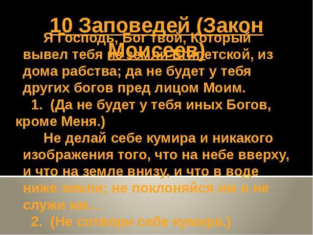 10 Заповедей (Закон Моисеев) Я Господь, Бог твой, Который вывел тебя из земли...