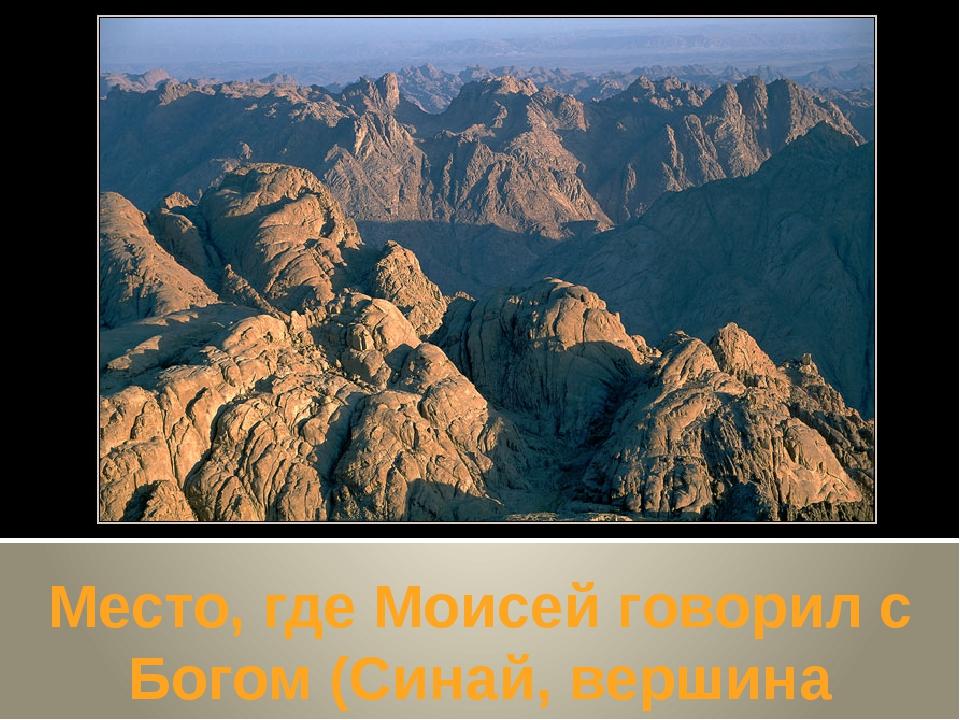 Место, где Моисей говорил с Богом (Синай, вершина Хорив).