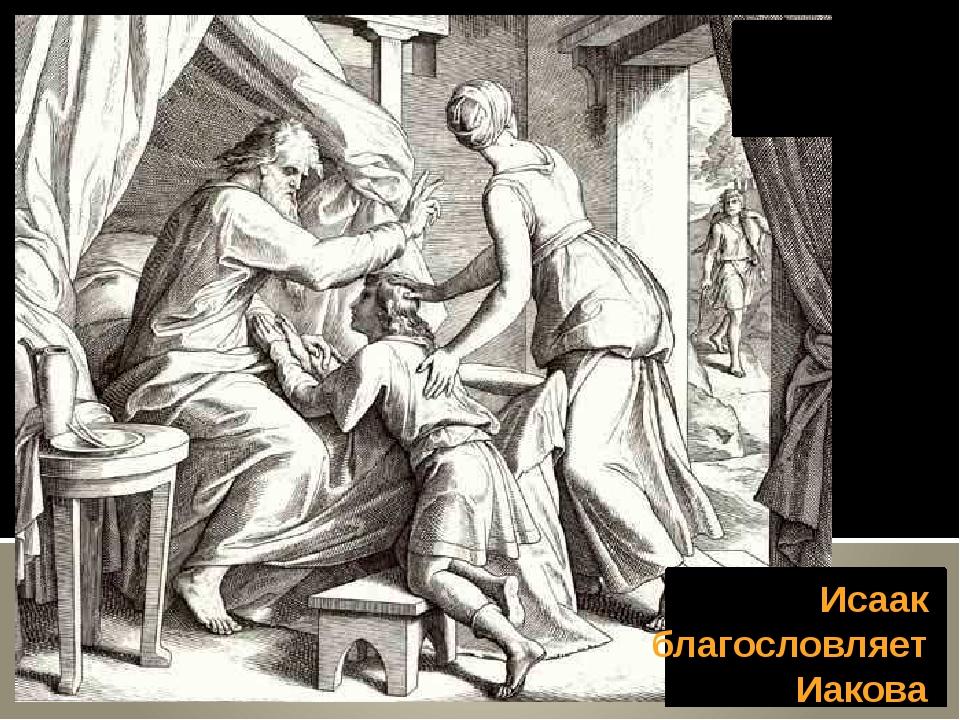 Исаак благословляет Иакова Юлиус Шнорр фон Карольсфельд