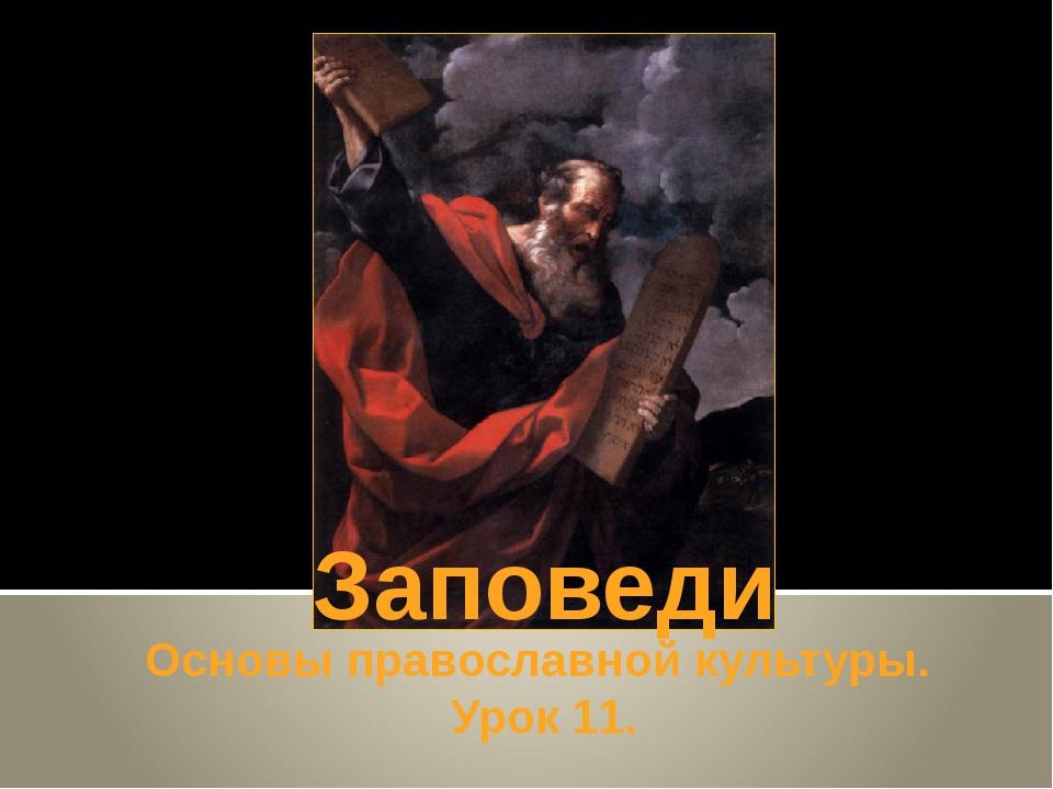 Заповеди Основы православной культуры. Урок 11.