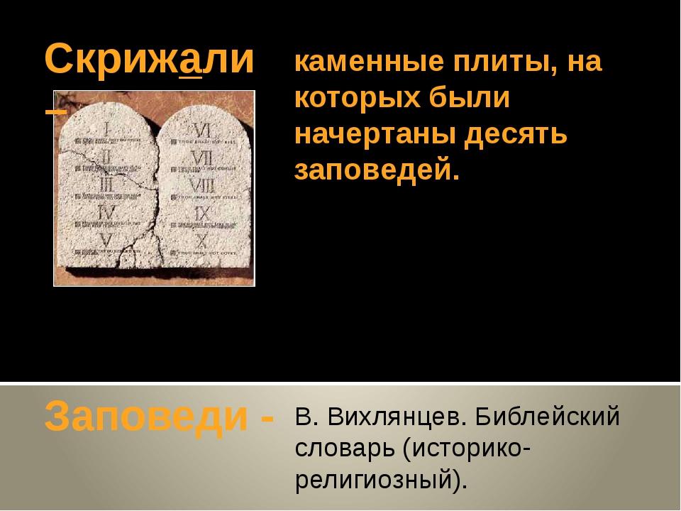 Скрижали – Заповеди - каменные плиты, на которых были начертаны десять запове...