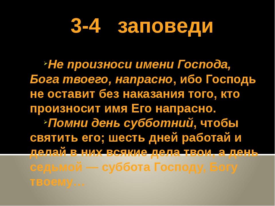 3-4 заповеди Не произноси имени Господа, Бога твоего, напрасно, ибо Господь н...