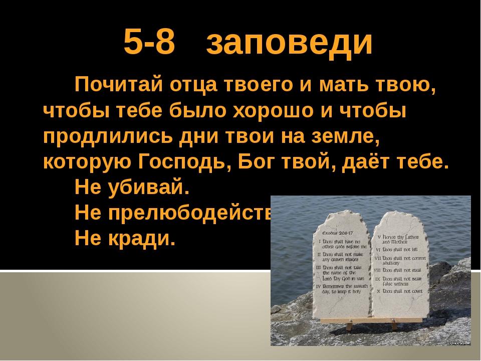5-8 заповеди Почитай отца твоего и мать твою, чтобы тебе было хорошо и чтобы...