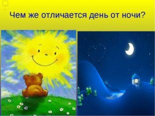 Чем же отличается день от ночи?